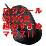 ロジクールG300Sのレビューは?【Logicool マウス】