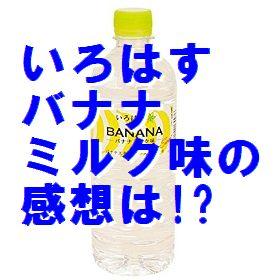 いろはす バナナミルク