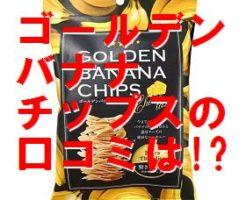 ゴールデンバナナチップス