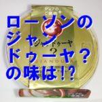 ジャンドゥーヤ?の味は?「?」の意味は?ローソンの新作!