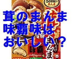 茸のまんまの味覇味