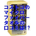 コストコのマイクロファイバータオルの口コミは?矢田亜希子も愛用!