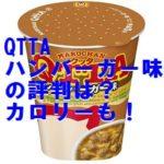 クッタハンバーガー味の口コミは?まずい?美味しい?カロリーも!