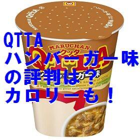 クッタハンバーガー味