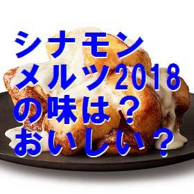 シナモンメルツ2018