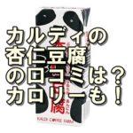 カルディの杏仁豆腐の口コミは?値段やカロリーは?パンダのパッケージ!