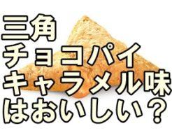 三角チョコパイ キャラメル