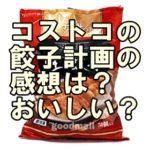 餃子計画の感想は?美味しい?値段は?コストコの冷凍餃子!