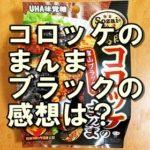 コロッケのまんま富山ブラック味の口コミは?販売店はコンビニ?