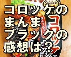高岡コロッケのまんま 富山ブラック味