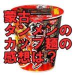 蒙古タンメンのカップ麺の感想は?マツコも絶賛!値段やカロリーも!