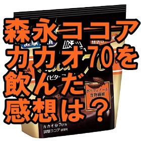 森永ココア カカオ70
