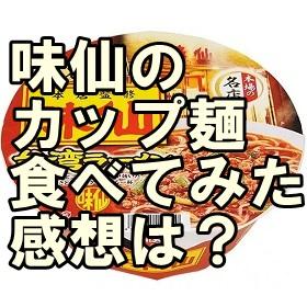 味仙 カップラーメン