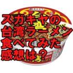 スガキヤの台湾ラーメンの感想は?値段やカロリーも!【カップ麺】