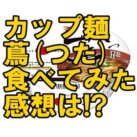 カップ麺 蔦