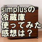 シンプラスの冷蔵庫の評判は!?【SP-46L1 simplus】