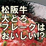松阪牛大とろフレークの味は?おいしい?賞味期限や販売店も!