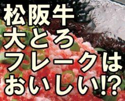 松阪牛大とろフレーク