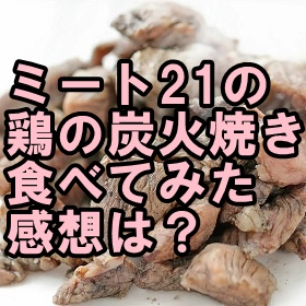 ミート21 鶏の炭火焼き