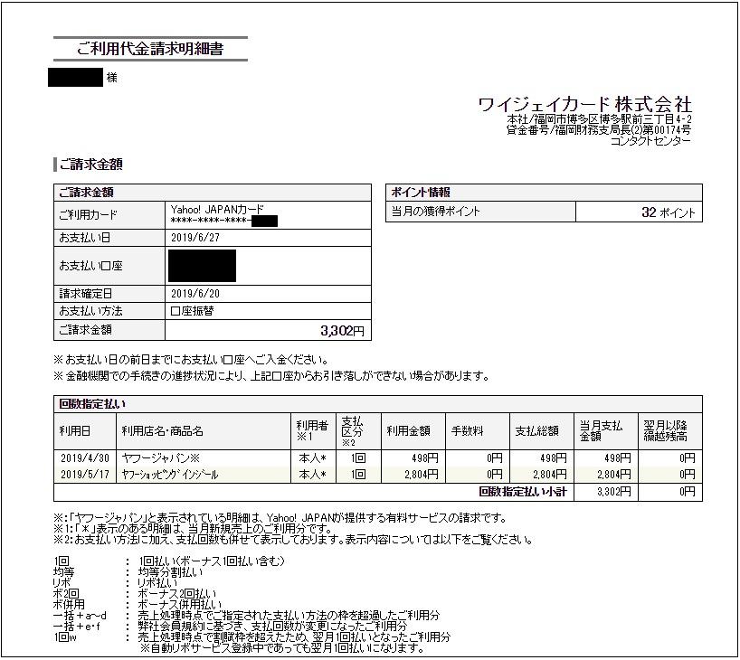 yahooカード web明細 印刷