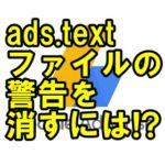 ads.txtファイルの警告を消すには?wpXやFTPの設定も!