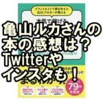 亀山ルカさんの本の感想は?年齢は?twitterやインスタも!