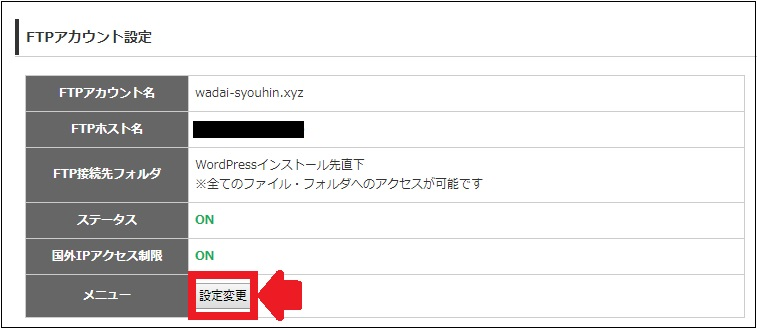 wordpress設定