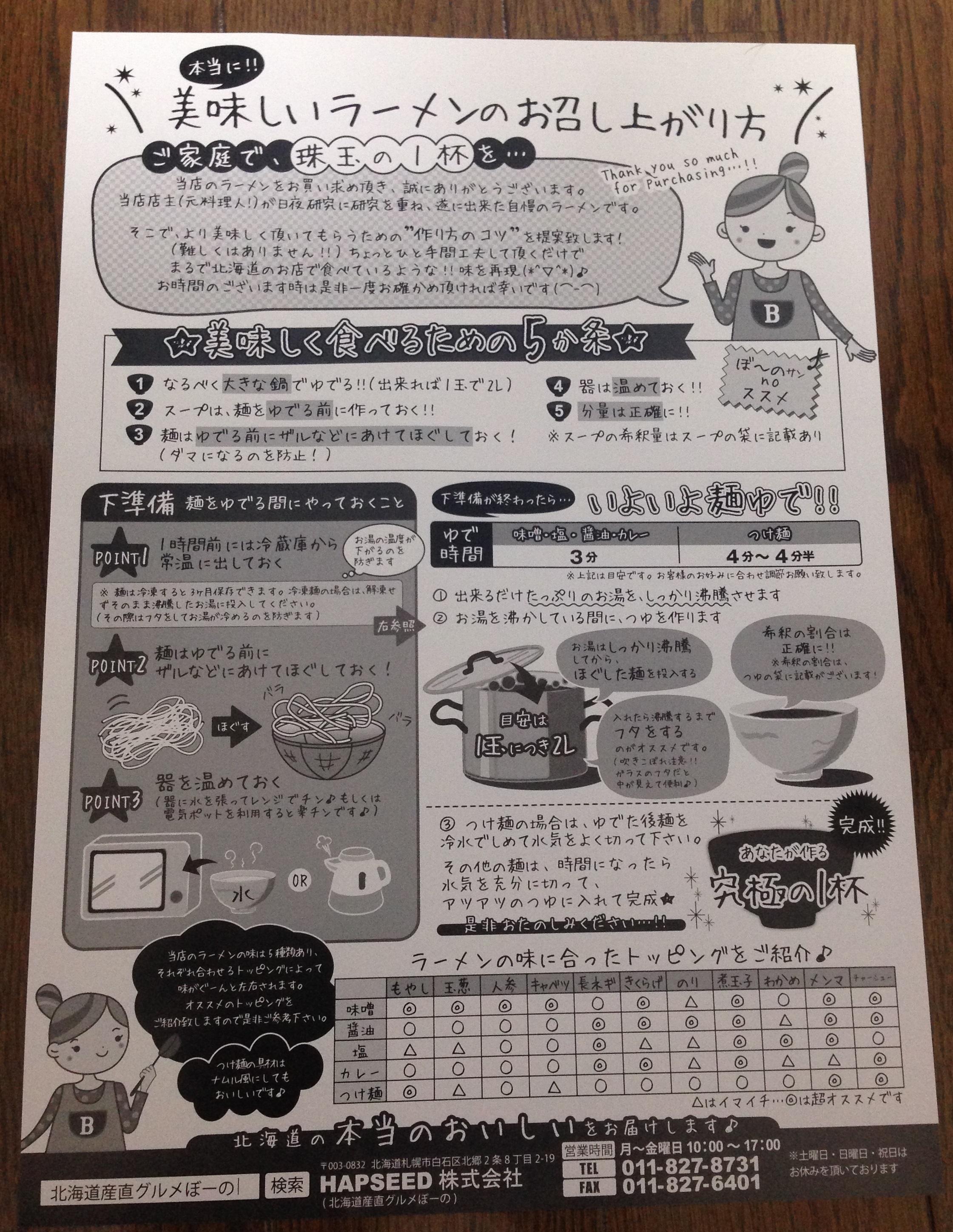 北海道熟成麺
