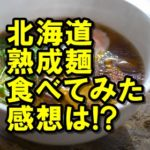 札幌熟成ラーメン5食セットの感想は?美味しい?値段や賞味期限も!