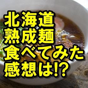 北海道熟成麺 お取り寄せ