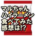 ハイラーメンの味はいかに!?静岡限定の幻の商品!!【マルちゃん】